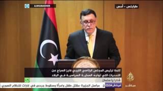 كلمة لرئيس المجلس الرئاسي الليبي عن التحديات التي تواجه العملية السياسية في البلاد