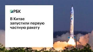 В Китае запустили первую частную ракету