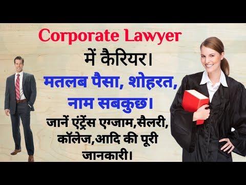 Corporate Lawyer में Career मतलब पैसा, शोहरत, नाम सबकुछ जाने कॉर्पोरेट लॉयर में करियर कैसे बनाये?