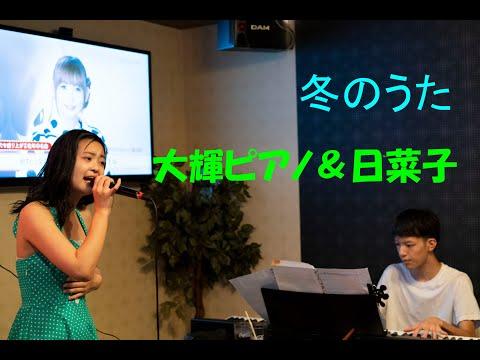 大輝ピアノ&日菜子『冬のうた/Kiroro』2019.08.15 @カラオケマリンブルー