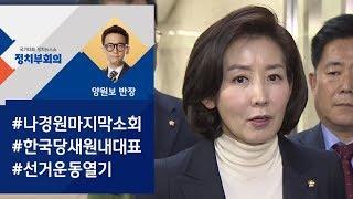 """[정치부회의] 생일 맞은 나경원, 마지막 회의 주재…""""격동의 1년"""""""