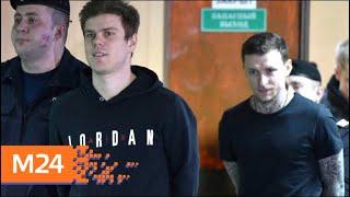 В Пресненском суде проходит новое заседание по делу Кокорина и Мамаева - Москва 24