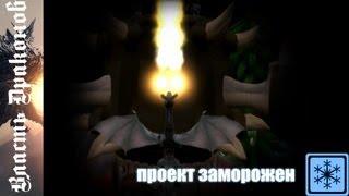 """Трейлер приключения """"Власть Драконов"""""""