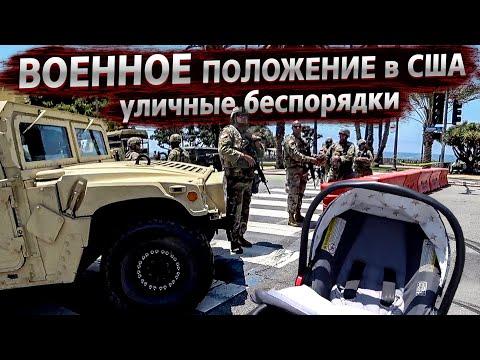 Беспорядки в США / В LA ввели войска / На митинг с коляской