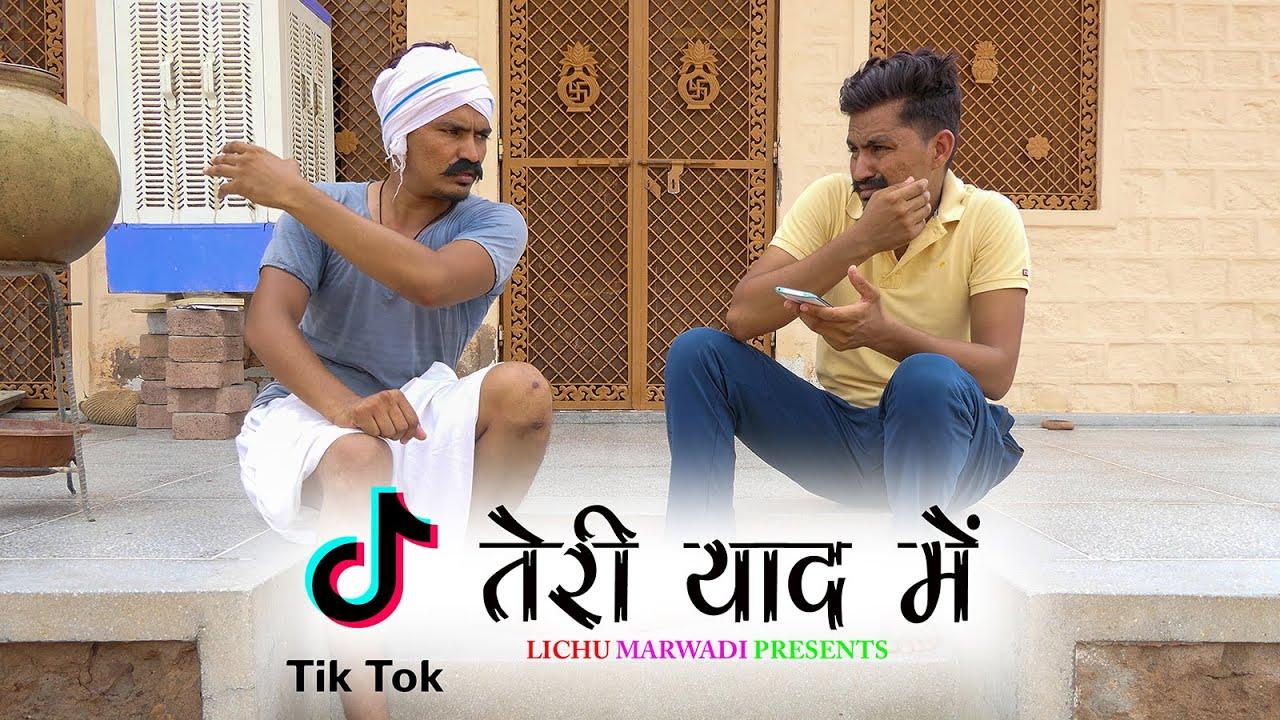 टिकटोक  बैन होने से हुई लड़ाई घर में,Lichu Marwadi New Bap Beta Episode