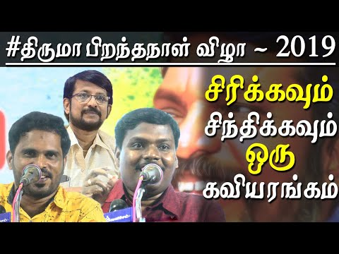 Thirumavalavan birthday yugabharathi kaviyarangam on Thirumavalavan tamil       For More tamil news, tamil news today, latest tamil news, kollywood news, kollywood tamil news Please Subscribe to red pix 24x7 https://goo.gl/bzRyDm red pix 24x7 is online tv news channel and a free online tv