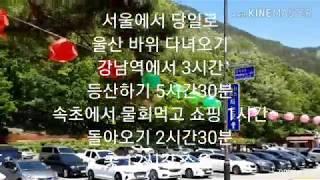 당일치기로 서울에서 울산바위 다녀오기