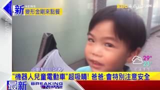 最新》3歲童駕「機器人」車闖得來速 店員:不建議、怕危險