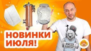 Летние новинки 2019 в магазине Русская Дымка