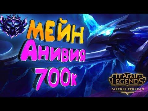 видео: ГАЙД : КАК ИГРАЕТ АЛМАЗ 3 АНИВИЯ \МЕЙН 700к guide league of legends