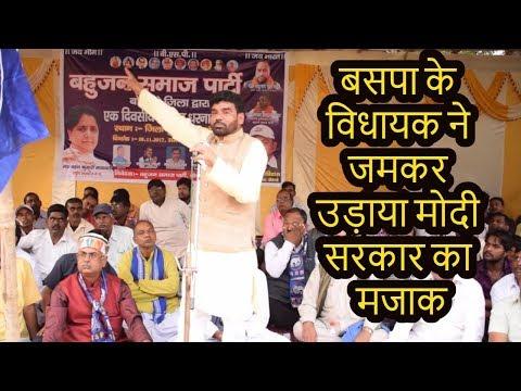 बसपा के विधायक ने जमकर उड़ाया मोदी सरकार का मजाक / BSP INDIA