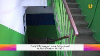 Новости UTV. Приём заявок на ремонт подъездов на 2020 год