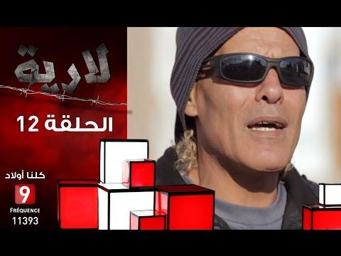 L'eria Ep 12 : Riadh Bouneb - للارية ح 12: رياض بوناب