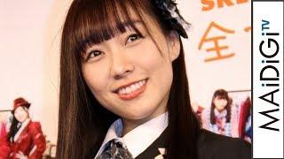 SKE48須田亜香里、アイドル衣装「30歳まで着たい」 ライバルは柏木由紀?「いつまでやるんだろう…」