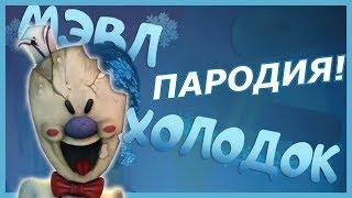 Мэвл - Холодок! Пародия и клип про Ice Scream 2! Дисс на Мороженщика!