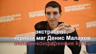 экстрасенс Денис Малахов: каким будет 2018 год желтой собаки