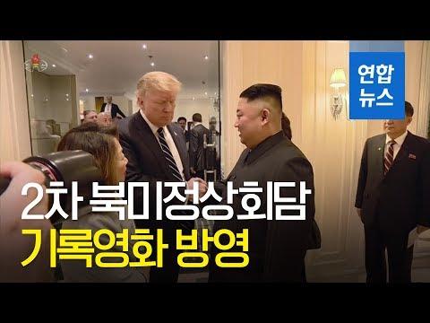 [풀영상] 北TV, 김정은·트럼프 정상회담 기록영화 방영…