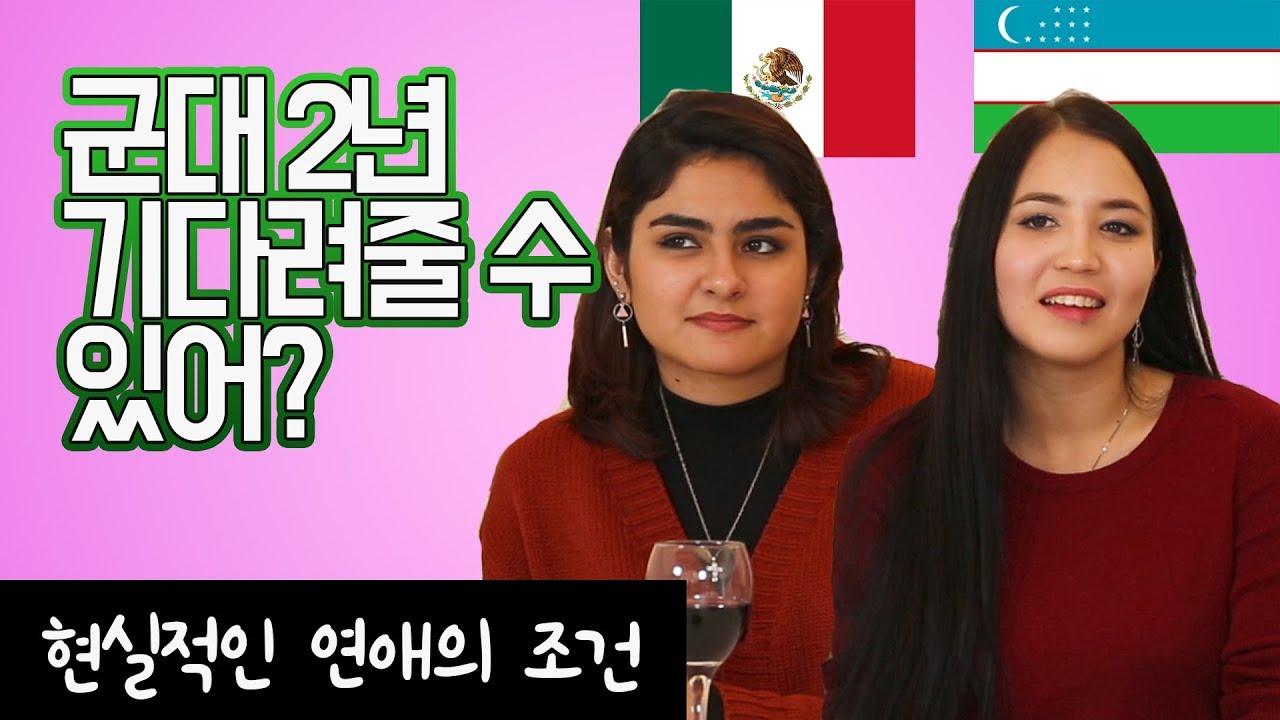 외국 여자는 군대를 기다려줄 수 있을까?! (feat.우즈베키스탄, 멕시코)