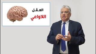 العقل اللاواعي | د. إيهاب مسلم