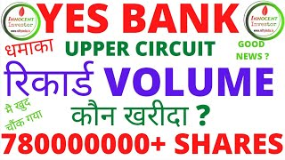 YES BANK LATEST NEWS | YES BANK UPPER CIRCUIT REASON | YES BANK RECORD VOLUME |