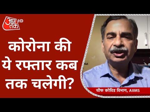 Coronavirus: Dr Rajesh Malhotra बोले- जब तक कोरोना की रफ्तार कम नहीं होगी तब तक हालात नहीं सुधरेंगे