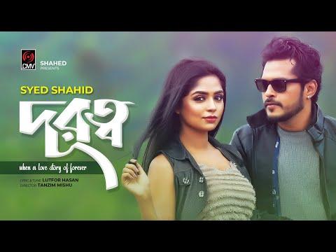 Durotto | Shahid | Musical Film | Antu | Heme | Directed by Tanzim Mishu | Official Music Video