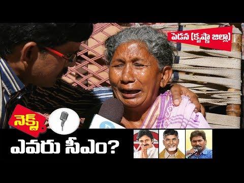 Who is Next CM in Andhra Pradesh @ Pedana | Praja Naadi | Chandrababu | YS Jagan | Pawan Kalyan