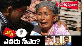 Who is Next CM in Andhra Pradesh @ Pedana | Praja Naadi | Chandrababu | YS Jagan | Pawan Kalyan