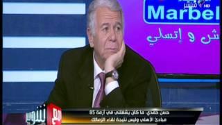 بالفيديو.. حسن حمدي: هذا هو الفرق بيني وبين صالح سليم