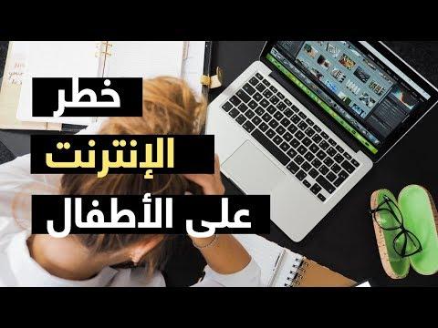 علاقة الصداقة بين الأباء والأبناء تقي من خطر الإنترنت على الأطفال  - 18:56-2019 / 3 / 17