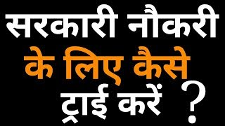 सरकारी नौकरी कैसे पाए ? | How To Try For Government Jobs | Tips For Govt. Jobs