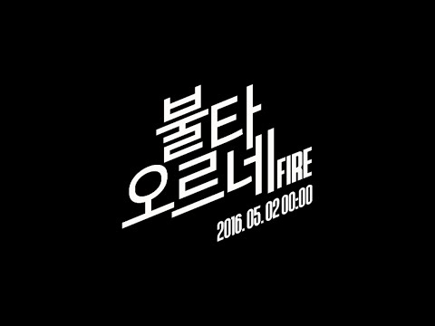 BTS '불타오르네(FIRE)' MV Teaser