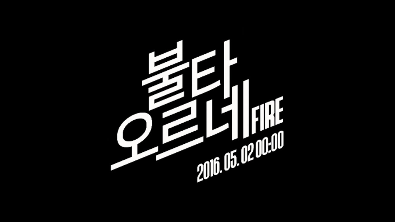 How To Make A Gif Your Wallpaper Iphone X Bts 방탄소년단 불타오르네 Fire Official Teaser Youtube