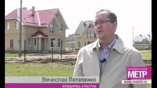 коттеджный поселок Солнечный Екатеринбург май 2012(, 2014-06-30T13:51:11.000Z)