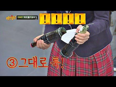 술자리 인싸되는 이유리(Lee Yoo-ri)표 ′병뚜껑 따기′ 신기술 (WoW) 아는 형님(Knowing bros) 163회