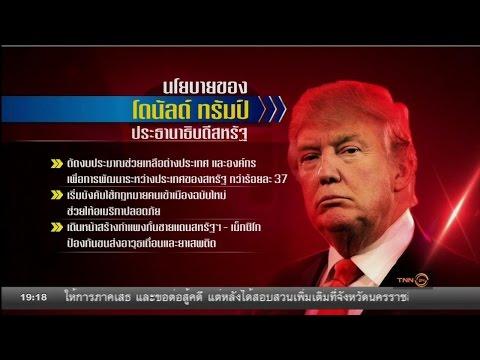 """""""ทรัมป์"""" ทำได้จริง หรือแค่ขายฝัน - วันที่ 02 Mar 2017"""