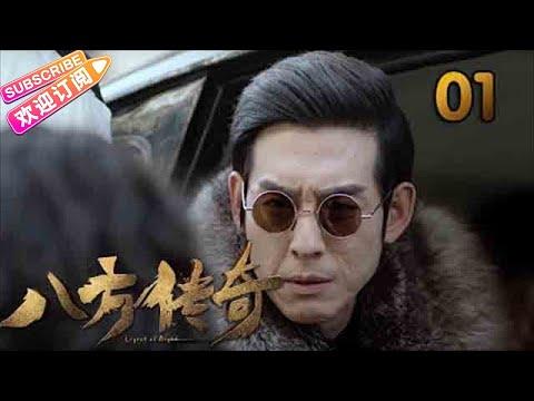 热门小说改编《八方传奇》 第01集 【叶静执导,刘欢、贾青主演】