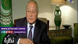 أبو الغيط: ما حدث في ثورة يناير تدمير للوطن العربي.. فيديو