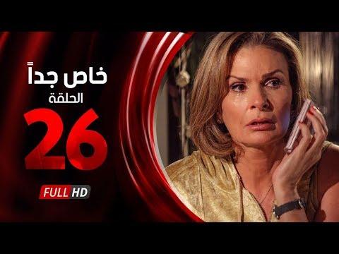 مسلسل خاص جدا حلقة 26 HD كاملة