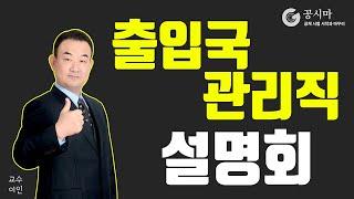 [공시마] 출입국관리직 설명회 이인
