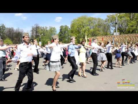 Танцующий Город- Флэшмоб 9 мая