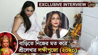 বাড়িতে নিজের মত করে শ্রীলেখার লক্ষ্মীপুজো   Exclusive Interview   Sreelekha Mitra   Laxmipuja 2020