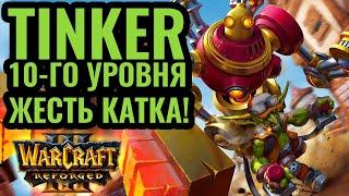НЕРЕАЛЬНЫЙ матч. Тинкер 10-го уровня. Grubby (NE) vs AleX (HUM) [Warcraft 3]