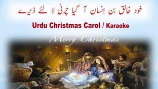 Karaoke Christmas Geet - Khud Khalik Ban Insaan Aa Gaya - By Asif Soroya