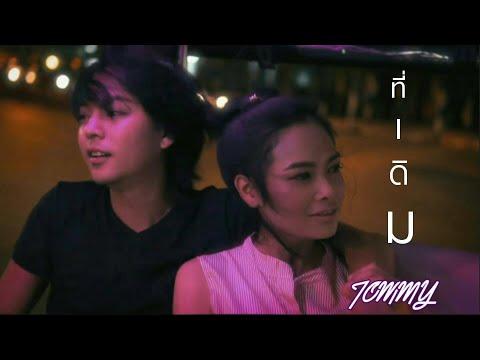 ที่เดิม Tommy  Official Mv Akesurachet Music Club