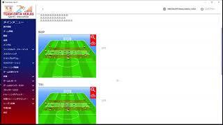 サッカーチームデータソフトウェアーV01 トレーニング計画