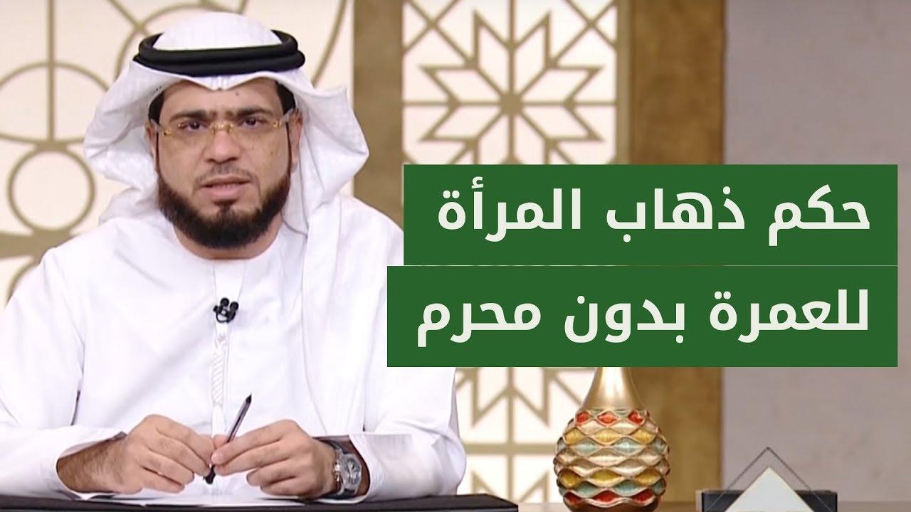 هل يجوز الذهاب للعمرة بدون محرم؟ .. الشيخ د. وسيم يوسف