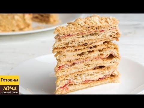 Простой и вкусный слоеный торт СТЁПКА РАСТРЁПКА