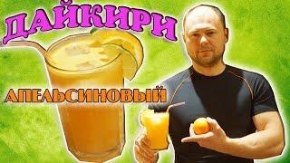 Коктейль апельсиновый Дайкири /Самые популярные коктейли мира/