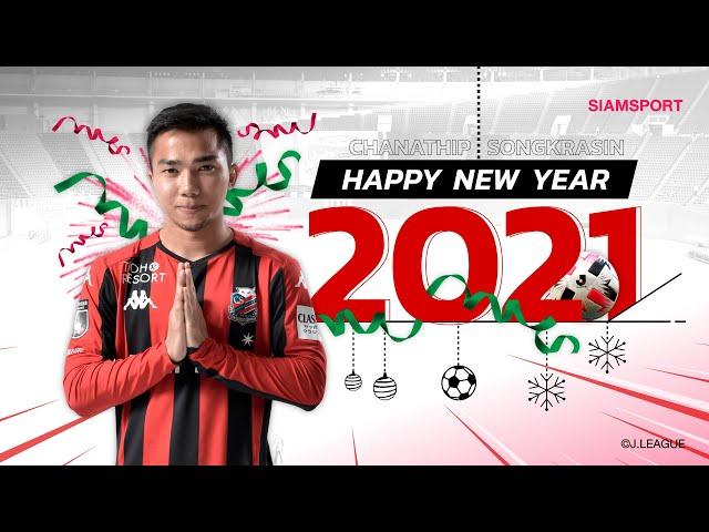 'เจ-ชนาธิป' อวยพรปีใหม่ให้แฟนฟุตบอลชาวไทย
